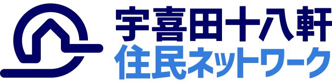 宇喜田十八軒 住民ネットワーク